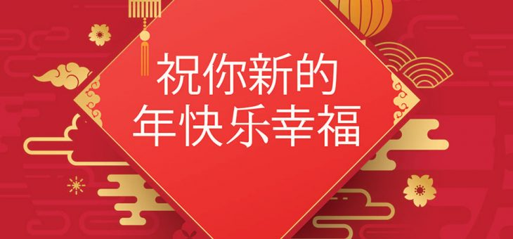 Greetings for the Chinese New Year!