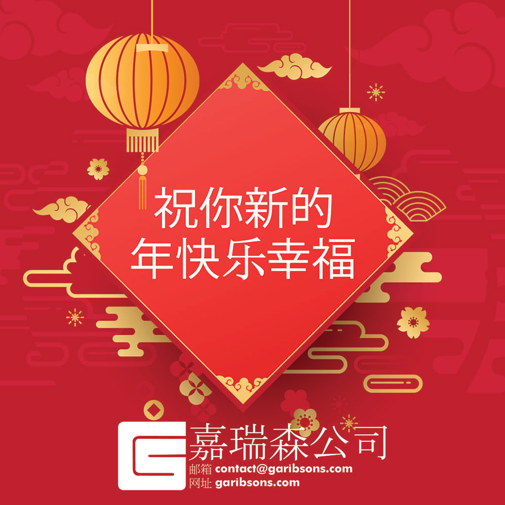 Garibsons Wishes its Customers in China a Happy New Year!
